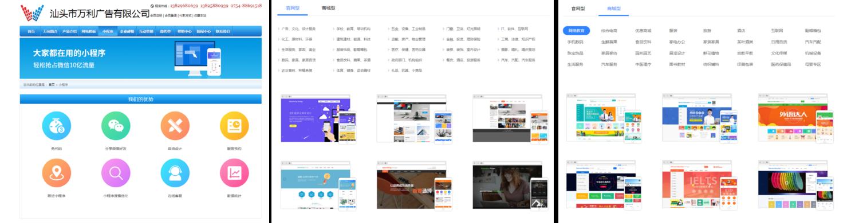 網站建設圖.png